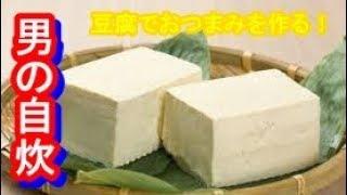 【お酒のおつまみ】 豆腐でおつまみ3品を作って喰う! 【リクエスト】一人暮らしを応援します!