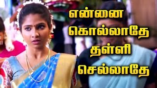 Ennai Kollathey Video Song | Geethaiyin Raadhai | Extended Version
