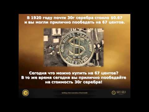 Swiss Gold Global - The Real Wealth Revolution - Russian Presentation