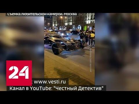 В Москве остановили Batmobile без номеров - Россия 24
