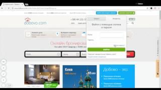 Видео-инструкция: Как войти в личный кабинет владельца жилья на Dobovo.com