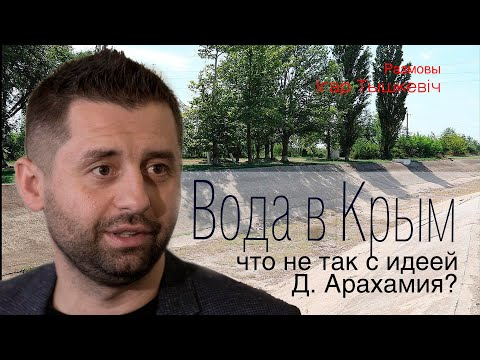 И вновь о подаче воды в Крым. Объясняю почему аргументы Д. Арахамия - пустое место.