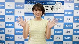 タレントの佐藤美希さんをお迎えして、2019年カレンダー発売記念イベン...