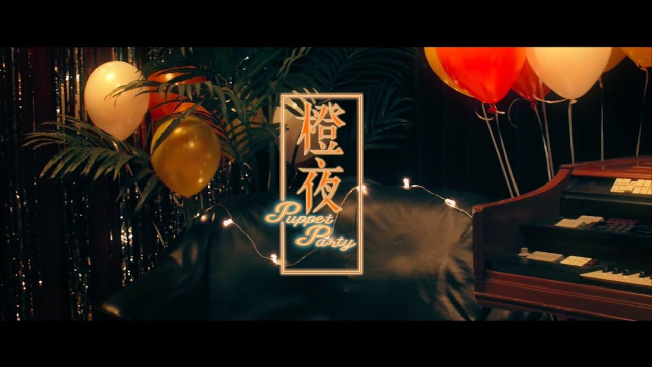 荷爾蒙少年 Hormone Boys - 橙夜 Puppet Party (Official Music Video)