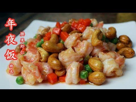 """【美食强】年夜饭上就做这道""""腰果虾仁""""全家人都会为你竖上大拇指的"""