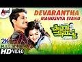 Devrantha Manushya  Devarantha Manushya ivanu  2K HD Video Song  Pratham  Shruthi  Kiran Shetty