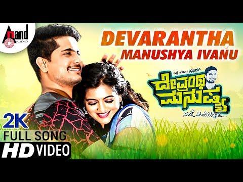 Devrantha Manushya | Devarantha Manushya...