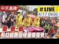 【白沙屯媽祖 中天直播#LIVE】粉紅超跑衝衝衝 回程速度加快@中天社會頻道 20210417
