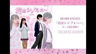 2018年4月16日リリースの7thシングル『君はシンフォニー』のMVショートv...