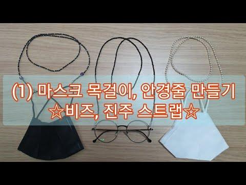 비즈 / 마스크 목걸이 / 안경줄 / 마스크 줄 / 기초 / 목걸이 / 스트랩 /팔찌