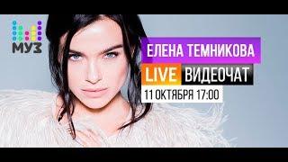 Видеочат со звездой на МУЗ-ТВ: Елена Темникова