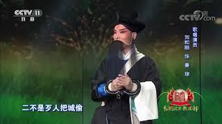 [梨园闯关我挂帅]京剧《三家店》选段 演唱:刘和刚| CCTV戏曲