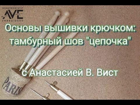 Вышивка тамбурная крючком для начинающих видео