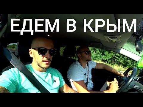 В Крым  едем из Украины -  2019