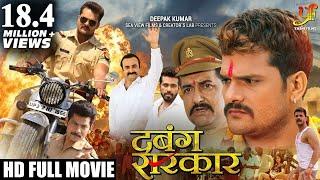 DABANG SARKAR - Full Bhojpuri Movie - Khesari Lal Yadav, Kajal…
