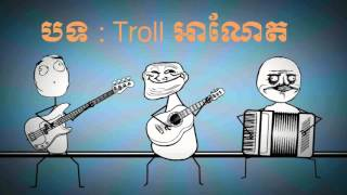 A net meas bong អាណែតមាសបង Troll song I took from KOMSAN fb page
