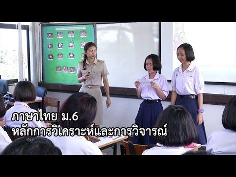 ภาษาไทย ม.6 หลักการวิเคราะห์และการวิจารณ์ ครูวันวิสาข์ อังศุเกียรติถาวร