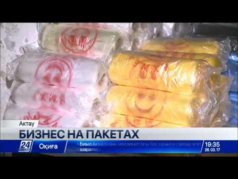 Производство полиэтиленовых пакетов в рулонах наладили в Актау