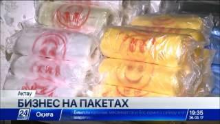 Производство полиэтиленовых пакетов в рулонах наладили в Актау(, 2017-03-26T14:05:55.000Z)