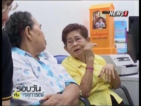 กอช.เตือนผู้ที่อายุเกิน 60 ปี เร่งสมัครสมาชิกกองทุนภายใน 25 ก.ย. 59