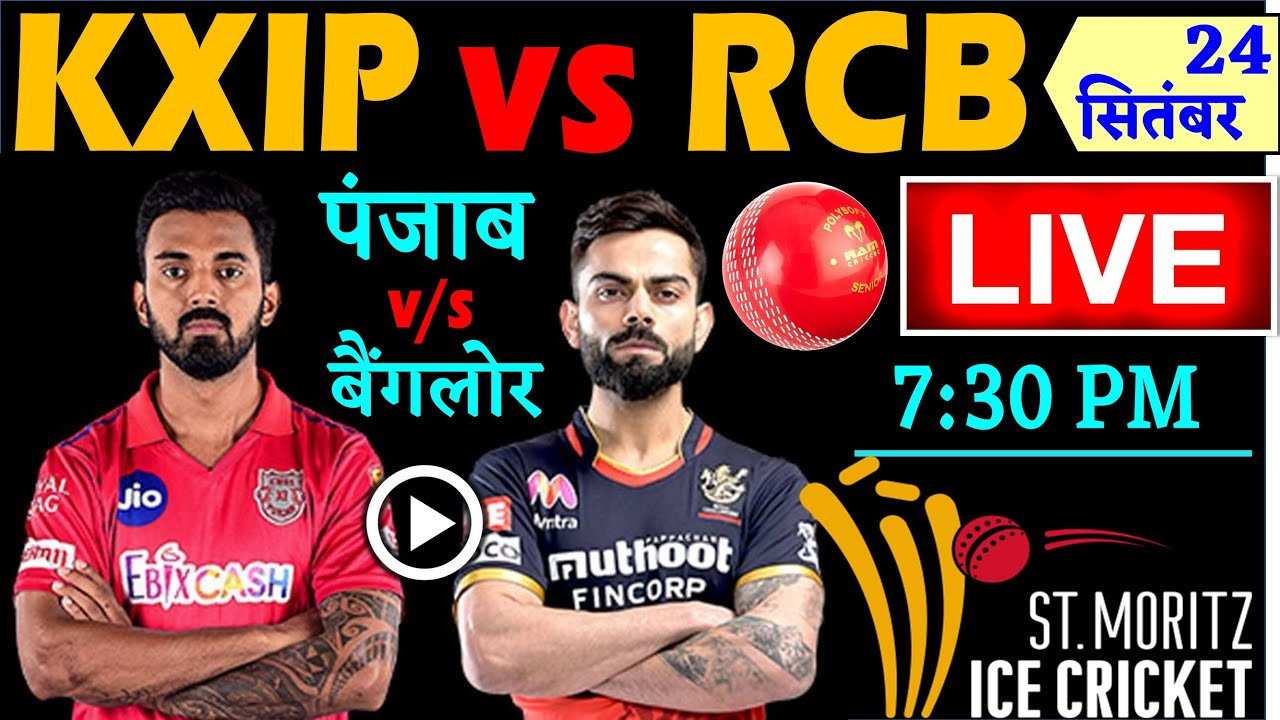 KXIP vs RCB LIVE Cricket Today Watch IPL 2020 live 24 September Kings XI Punjab Bangalore