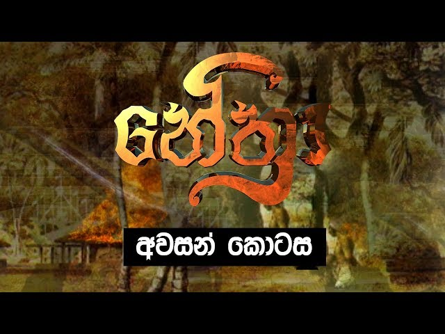 Nethra - නේත්‍රා Episode 200 | 01 - 01 - 2019 | SIYATHA TV