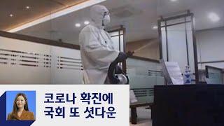 송영길 보좌관도 코로나 확진…국회 세번째 셧다운 사태 …