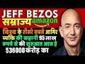 Jeff Bezos   घर के गेराज से अमेज़न तक का सफ़र   Amazon   Biography in Hindi