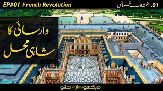 French Revolution # 01 | Palace of Versailles | by Usama Ghazi