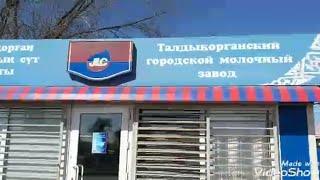 Продукция Талды - Курганского молочного завода,у нас в г.УШТОБЕ.