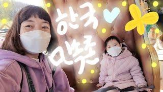 일상브이로그 - 한국여행 한국 민속촌