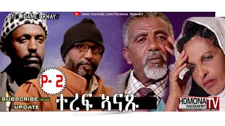 HDMONA - Part 2 - ተረፍ ኣናጹ ብ ኪዳነ ግርማይ Teref Anatsu by Kidane Ghirmay -  New Eritrean Movie 2018