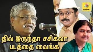 சிவாஜியை விட நல்லா நடிக்கிறாரு ஓ.பி.எஸ் | Suba Veerapandian slams OPS and TTV Dinakaran | Speech