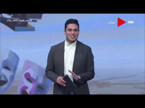 صباح الخير يامصر- تعرف على آخر أخبار النشرة الفنية مع محمد الشاذلي  - 21:58-2020 / 5 / 26