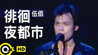 伍佰 Wu Bai&China Blue【徘徊夜都市】Official Music Video