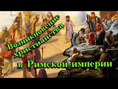 Возникновение христианства в