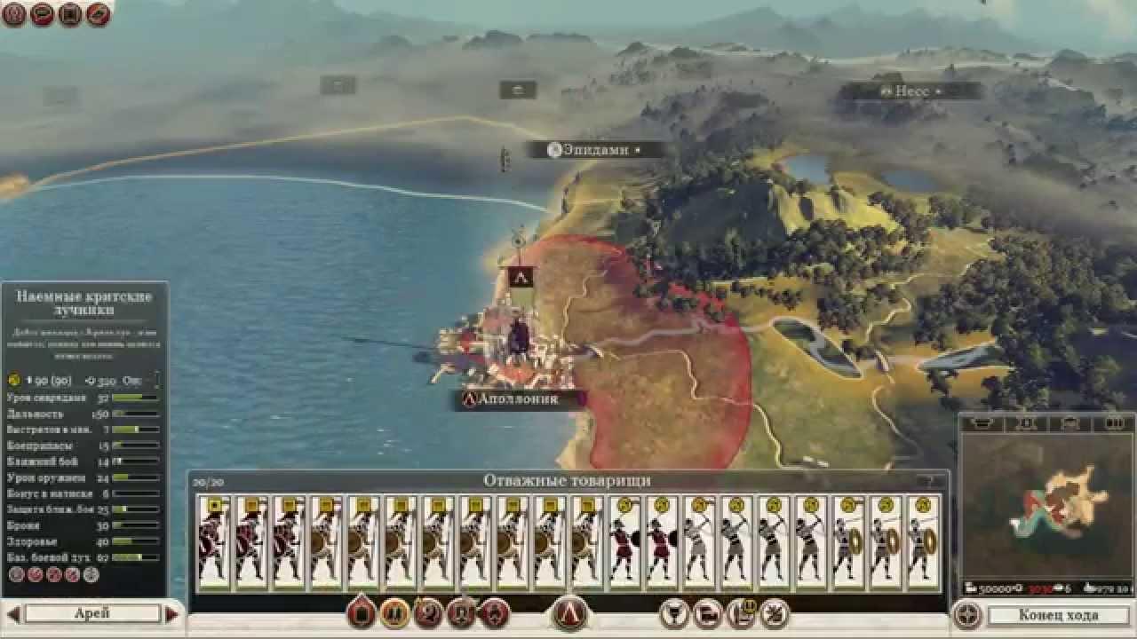 Total War 2 читы