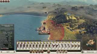 Rome Total War 2  Чит Трейнер на Rome Total War 2