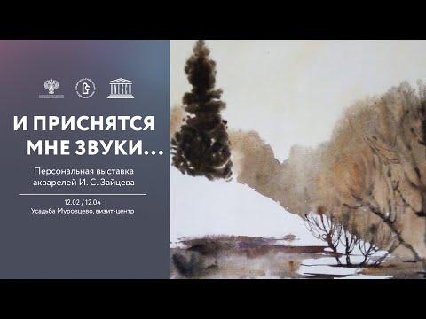 Выставка акварелей в Муромцево продолжает работать