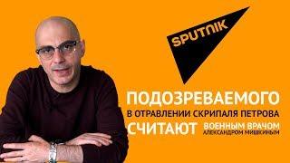 Гаспарян: Подозреваемого в отравлении Скрипаля Петрова считают военным врачом Александром Мишкиным