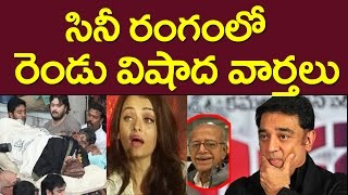 Aishwarya Rai Father Kamal Hassan Brother Died | Chandra Haasan Dead|Krishnaraj Rai