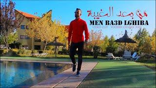 Youssef Chahdi من بعد الغيبة Mnba3d Lriba فيديو كليب Video clip 2020جديد