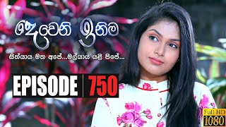 Deweni Inima | Episode 750 23rd December 2019 Thumbnail