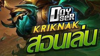 ROV:แนะนำการเล่น Kriknak กับ Doyser