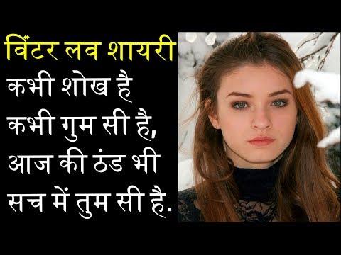 Winter Love Shayari In Hindi   सर्दियों के मौसम में स्पेशल लव शायरी   विंटर लव शायरी