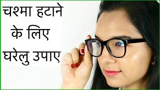 चश्मा छुड़ाने के लिए घरेलु उपाय–How To Improve Eyesight | PrettyPriyaTV