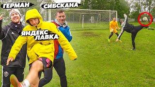 АМКАЛ против PRO GOALKEEPER / Лучший Футболист деревни КОЗЛОВО 2020