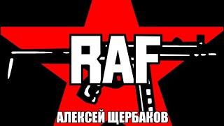 RAF и Красные бригады. Алексей Щербаков и Елена Прудникова