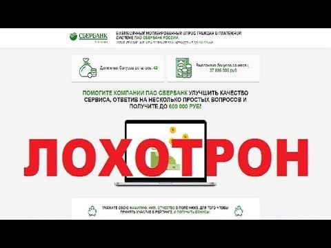 Мотивированный опрос о платежной системе Сбербанк России! Лохотрон, Обман и Развод! Честный отзыв