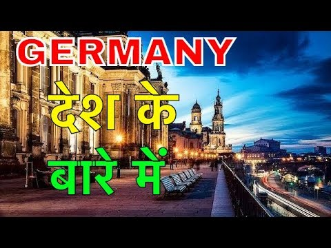 GERMANY FACTS IN HINDI || युरोप का सबसे विकसित देश || GERMANY COUNTRY INFORMATION IN HINDI